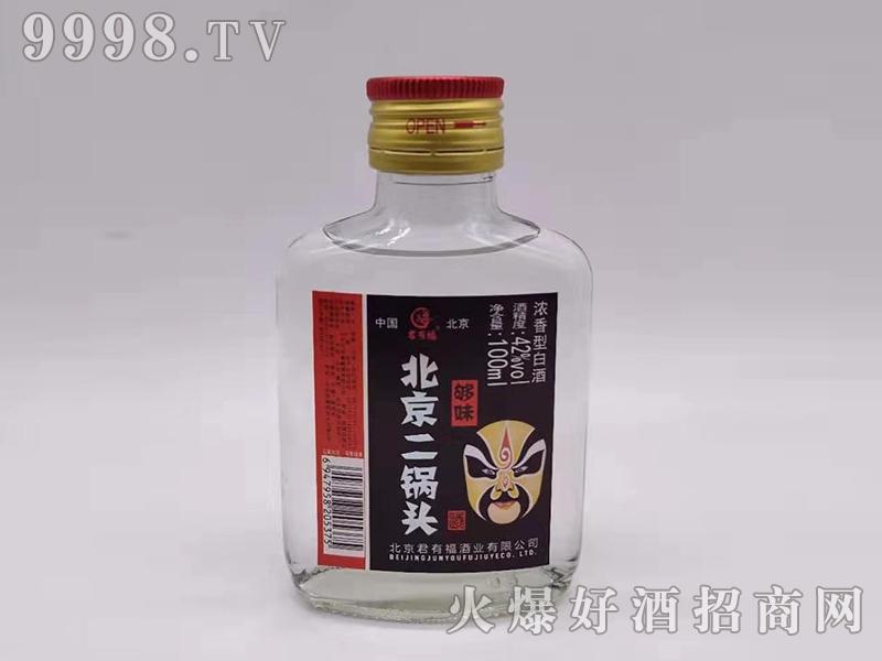 君有福北京二锅头酒够味42度100ml浓香型白酒